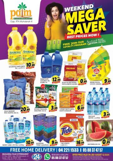 UAE - Dubai Palm Hypermarket Muhaisina LLC offers in D4D Online. Weekend Mega Saver. Weekend Mega Saver Offers For You At Palm Hypermarket Muhaisina LLC  Enjoy Shopping  Valid Till 14th August 2021  Enjoy Shopping!!!. Till 14th August