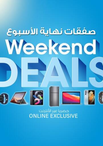 Oman - Sohar Sharaf DG  offers in D4D Online. Weekend Deals. . Untill Stock Last
