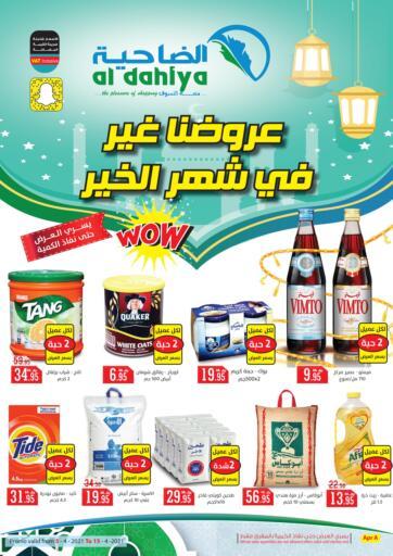 KSA, Saudi Arabia, Saudi - Jubail Al Dahiya Markets offers in D4D Online. Ramadan Offers. . Till 15th April