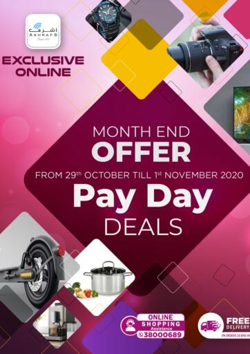 Bahrain Ashrafs offers in D4D Online. Pay Day Deals. Pay Day Deals ! Amazing deals on Electronics, Mobiles, Watches, Appliances and cameras! Fabulous discounts up to 90% on renowned Homeware brands. Offer valid Until 01st November 2020!! Enjoy Shopping. Till 01st November