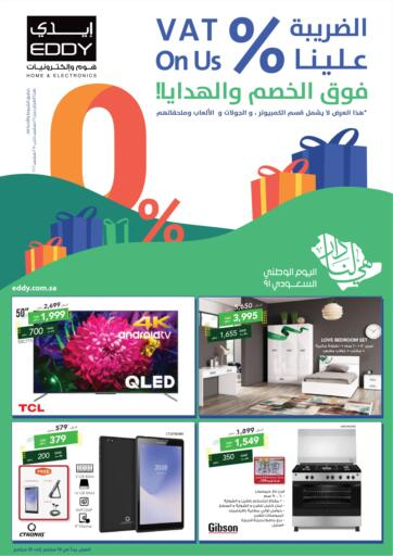 KSA, Saudi Arabia, Saudi - Dammam EDDY offers in D4D Online. 91st National Day. EDDY is here with 91st National Day Offers on your way for you. Get Exclusive Discounts on Home Needs etc. at their store. Till 25th September 2021. Enjoy Shopping!!!!. Till 25th September