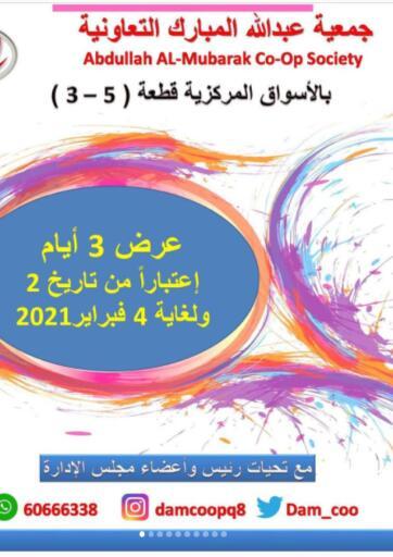 Kuwait Abdullah Al-Mubarak Co-op. Society offers in D4D Online. Special Offer. . Till 4th February