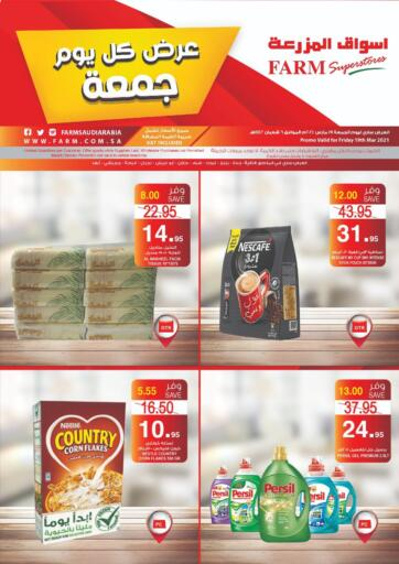 KSA, Saudi Arabia, Saudi - Qatif Farm Superstores offers in D4D Online. Friday Offers. Now you can get your products from your favorite brands during the 'Friday Offers' at Farm Superstores. This offer is only valid Only On 19th March 2021.. Only On 19th March
