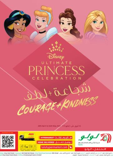 KSA, Saudi Arabia, Saudi - Jubail LULU Hypermarket  offers in D4D Online. Courage + KIndness. Courage + KIndness At LULU Hypermarket,   Grab Your Favorites At Low Price.  Offer Valid Till 4th May 2021. Happy Shopping!!!. Till 4th May