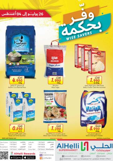 Bahrain Al Helli offers in D4D Online. Wise Savers. Wise Savers At Al Helli! Offers On Groceries and much more are valid Till 04th August. Enjoy Shopping!. Till 04th August