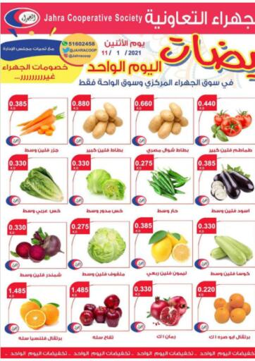 Kuwait Al Jahra Cooperative Society offers in D4D Online. One Day Offer. . Only On 11th January