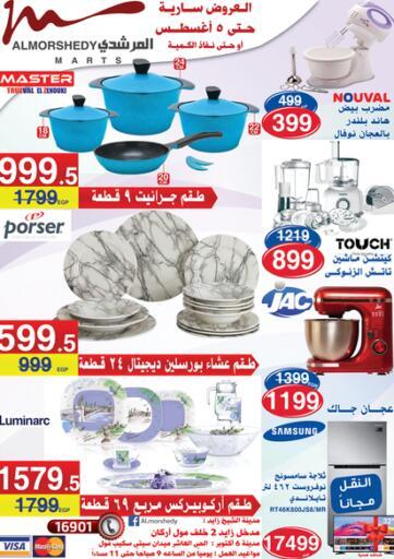 Egypt - Cairo Al Morshedy  offers in D4D Online. Special Offer. Special Offer Available At Al Morshedy .Offer Valid Till 5th August. Enjoy Shopping.... Till 5th August