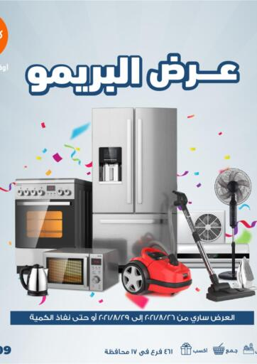 Egypt - Cairo Kazyon  offers in D4D Online. Special Offers. . Till 29th August