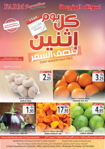 KSA, Saudi Arabia, Saudi - Al Khobar Farm Superstores offers in D4D Online. Every Monday Half Price. Get your favorite groceries and other products while 'Every Monday half price' at Farm Markets only on 21st December 2020. Enjoy Shopping!!. On 21st December