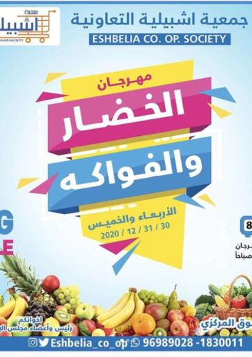 Kuwait Eshbelia Co-operative Society offers in D4D Online. Vegeteble and fruit's festivel. . Till 31st December