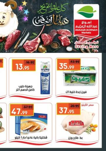 Egypt - Cairo Othaim Market   offers in D4D Online. Special Offer. . Till 22nd July