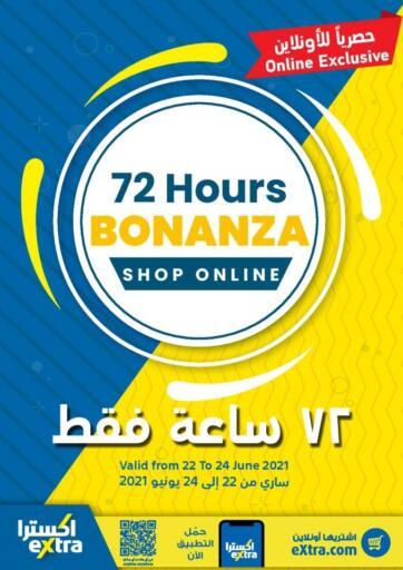 Oman - Sohar eXtra offers in D4D Online. 72 Hours Bonanza. . Till 24th June