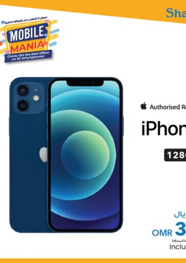 Oman - Sohar Sharaf DG  offers in D4D Online. Mobile Mania. . Until Stock Last