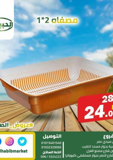 Egypt - Cairo Al Habib Market offers in D4D Online. Summer Offers. . Till 08th September
