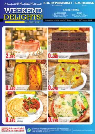 Oman - Muscat KM Trading  offers in D4D Online. Weekend Delights!. . Till 28th August