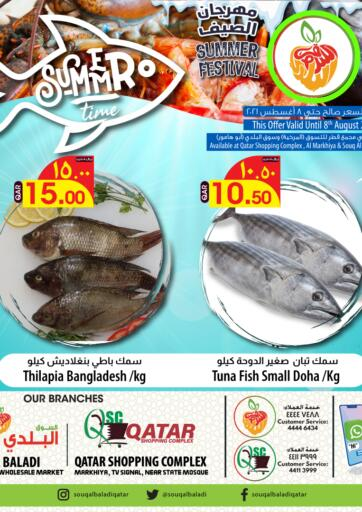 Qatar - Doha Al Baladi Group offers in D4D Online. Summer Festival Fish -. . Only On 8th August