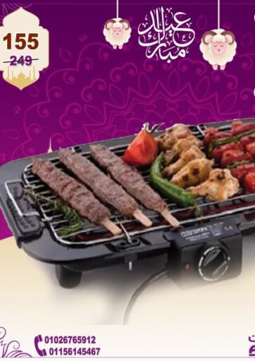 Egypt - Cairo Al Bayt offers in D4D Online. Eid Al-Adha Offers. . Till 08th July
