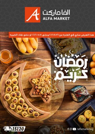 Egypt - Cairo Alfa Market   offers in D4D Online. Ramadan Kareem. . Till 4th May
