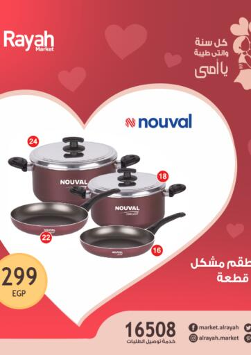 Egypt - Cairo Al Rayah Market   offers in D4D Online. Mothers Day Offers. . Until Stock Last