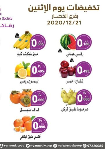 Kuwait Al Yarmouk Cooperative Society offers in D4D Online. Monday Discount. . Only On 21st December