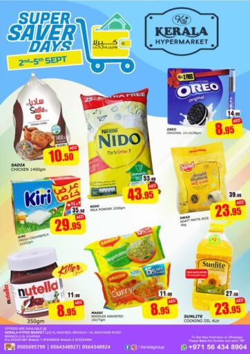 UAE - Ras al Khaimah Kerala Hypermarket offers in D4D Online. Super Saver Days. Super Saver Days Offer Available At Kerala Hypermarket,Shop Now At Exclusive Offer.Valid Till 05th September 2021.  Enjoy Shopping!!!. Till 5th September