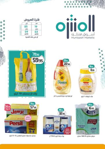 KSA, Saudi Arabia, Saudi - Qatif Muntazah Markets offers in D4D Online. Special Offer. Now you can get your products from your favorite brands during the 'Special Offer' at Muntazah Markets Stores. This offer is only valid Till 09th March 2021.. Till 9th March