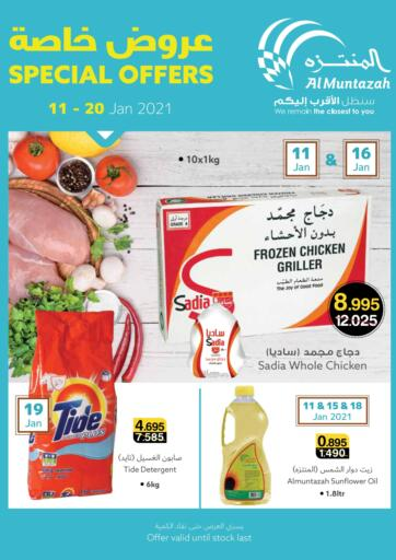 Bahrain Al Muntazah Market offers in D4D Online. Special Offers. . Till 20th January