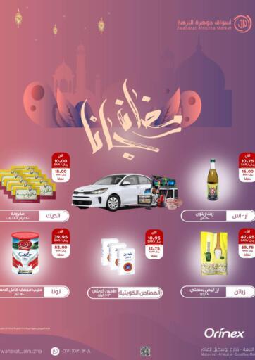 KSA, Saudi Arabia, Saudi - Al Hasa Jwaharat Alnozha Market offers in D4D Online. Ramadan Kareem. . Till 19th April
