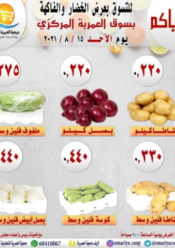Kuwait Omariya Co-operative Society offers in D4D Online. Fruits & Vegetables Offer. . Only On 15th August