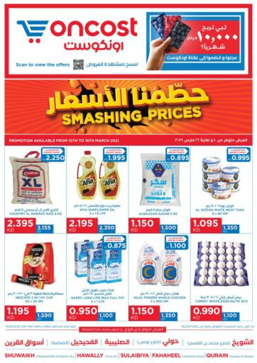 Kuwait Oncost offers in D4D Online. Smashing Prices. . Till 16th March