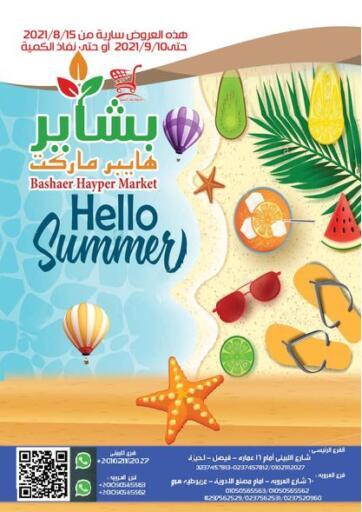 Egypt - Cairo Bashayer hypermarket offers in D4D Online. Hello Summer. . Till 10th September