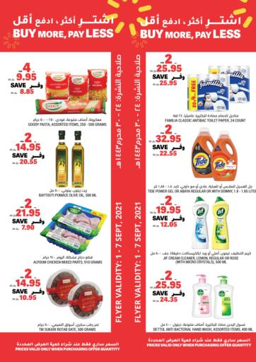 KSA, Saudi Arabia, Saudi - Dammam Tamimi Market offers in D4D Online. Buy More, Pay Less. Now you can get your products for exciting prices from your favorite brands during the 'Buy More, Pay Less'  at Tamimi Market. Offer Valid Till 7th September. Happy Shopping.. Till 7th September