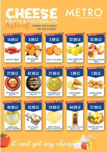 Egypt - Cairo Metro Market  offers in D4D Online. Cheese Festival. . Till 31st January