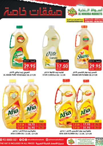 KSA, Saudi Arabia, Saudi - Sakaka Prime Supermarket offers in D4D Online. Oil Special Offers. Now you can get your daily products from your favorite brands during the 'Oil Special Offers' at Prime Supermarket Stores. This offer is only valid Till Till 5th June 2021.. Till 5th June