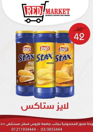 Egypt - Cairo RED Market offers in D4D Online. Summer Offers. . Until Stock Last