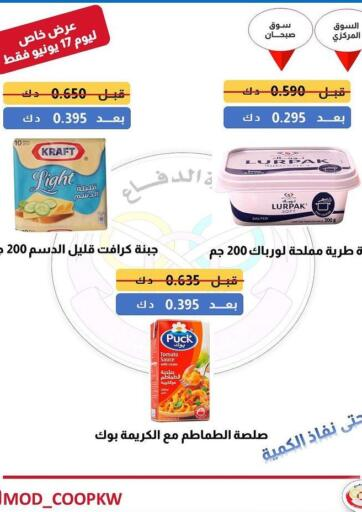 Kuwait Ministry Of Defense Consumer Association Co-operative Society offers in D4D Online. Special Offer. . Till 17th June