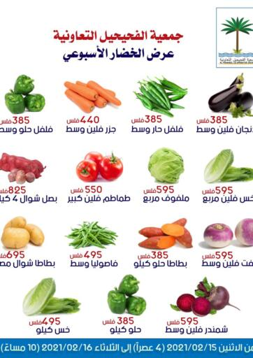 Kuwait Al Fahaheel Co - Op Society offers in D4D Online. Fresh Deals. . Till 16th February