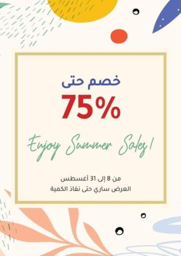 Egypt - Cairo Oriflame offers in D4D Online. Enjoy Summer Sales!. . Till 31st August