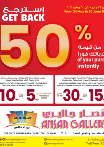 Bahrain Ansar Gallery offers in D4D Online. Get Back 50% of Your Purchases & Best Price. Get Back 50% of Your Purchases & Best Price at Ansar Gallery! Get all your products at reduced prices Till 20th June. Happy Shopping!!!. Till 20th June