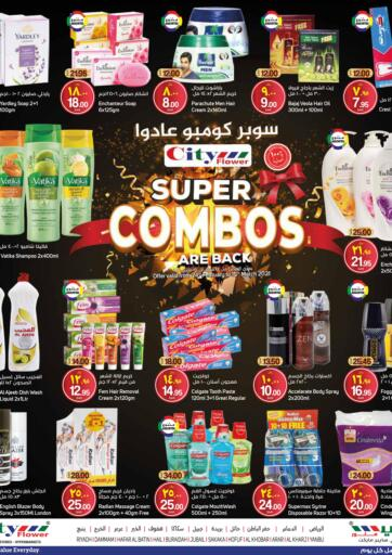 KSA, Saudi Arabia, Saudi - Al Hasa City Flower offers in D4D Online. Super Combo Offer. Now you can get your products from your favorite brands during  'Super Combo Offer' at City Flower Stores. This offer is only valid Till 15th March 2021.. Till 15th March