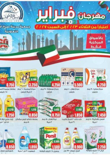 Kuwait Sabah Al-Ahmad Cooperative Society offers in D4D Online. February Festival. . Till 27th February