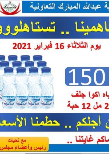 Kuwait Abdullah Al-Mubarak Co-op. Society offers in D4D Online. Special Offer. . Until Stock Last