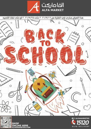 Egypt - Cairo Alfa Market   offers in D4D Online. Back To School. Back To School Offers Available At Alfa Market. Offer Valid Till 25th September. Grab Yours... Till 25th September