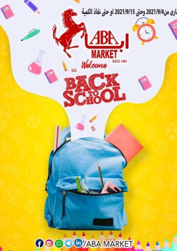 Egypt - Cairo ABA market offers in D4D Online. Back To School. . Till 15th September