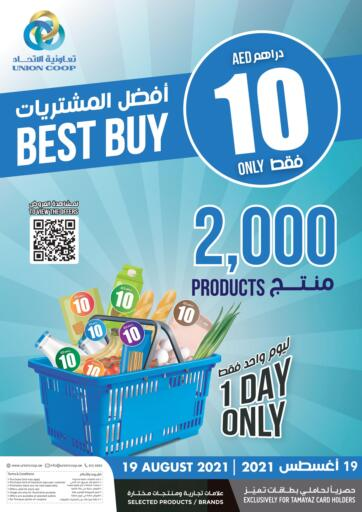 UAE - Sharjah / Ajman Union Coop offers in D4D Online. Best Buy. Find The Best Offers On For Food, Non-Food, Fresh Fruits & Vegetables, Groceries, Home Needs, Gadgets Etc. Don't Miss This Chance. Get Your Favorites At Best Price! Hurry Up.  This offer is valid Till 19th August 2021. Get Ready For The Shopping!!! Happy Shopping!. Only On 19th August