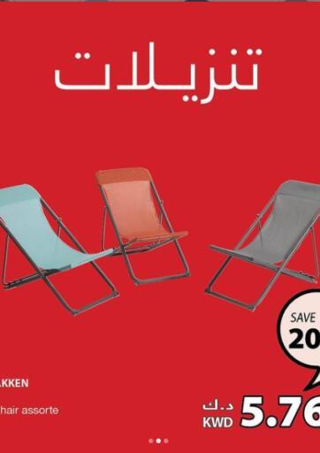 Kuwait JYSK Kuwait offers in D4D Online. Sale. . Until Stock Last