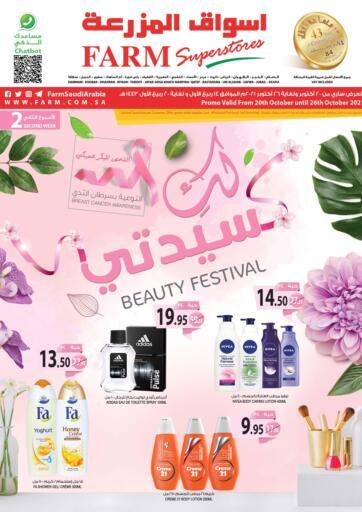 KSA, Saudi Arabia, Saudi - Dammam Farm Superstores offers in D4D Online. Beauty Festival. . Till 26th October