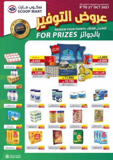 Bahrain Scoop Mart offers in D4D Online. Saving Offers. Redeem Your Points For Prizes @ Scoop Mart!! Get your products at reduced prices before  21st October.. Till 21st October