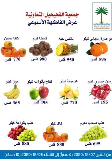 Kuwait Al Fahaheel Co - Op Society offers in D4D Online. Fresh Deals. . Till 8th December