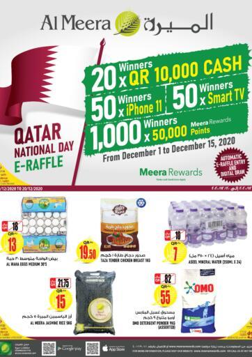Qatar - Al Shamal Al Meera offers in D4D Online. National Day Offers. National Day Offers Are Available At Al Meera. Offers Are Valid Till 20th November. Enjoy Shopping!!!. Till 20th December